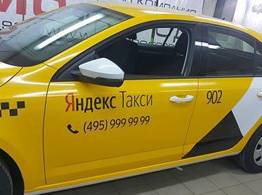 Брендирование Яндес Такси Москва