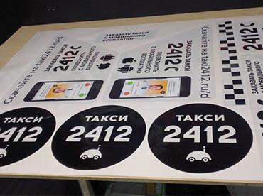 Изготовление брендов такси