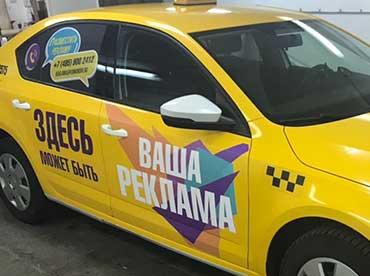 Размещение рекламы на такси