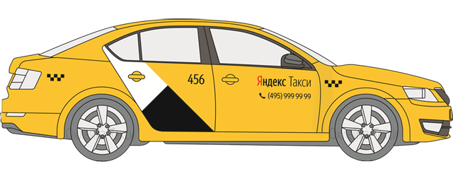 Брендирование «Яндекс Такси»
