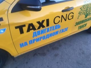 Брендирование автомобилей LADA Vesta CNG для проекта «ЭКОТАКСИ»