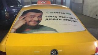 Печать и размещение рекламы проекта «Car Price»