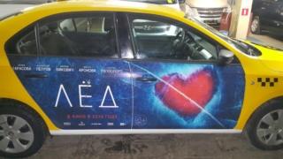 Печать и размещение рекламы фильма «Лёд» на такси