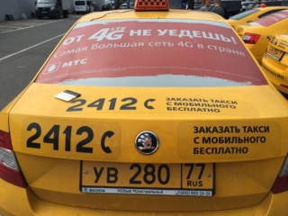 Печать и размещение рекламы мобильного оператора «МТС»