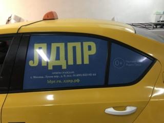 Изготовление и размещение рекламы на такси партии «ЛДПР»