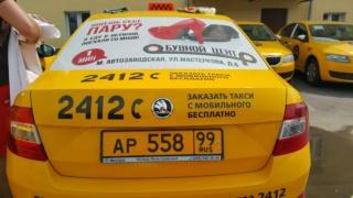 Печать и размещение рекламы ТЦ «Обувной центр» на автомобилях такси