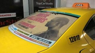 Изготовление и оклейка такси рекламой концерта Робби Вильямса