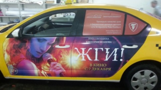 Печать и размещение рекламы фильма «Жги!»
