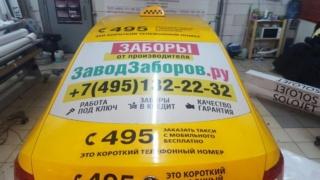 Печать и размещение рекламы сайта «ЗаводЗаборов.ру»