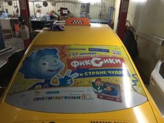 Печать и размещение рекламы мультфильма «Фиксики» на такси