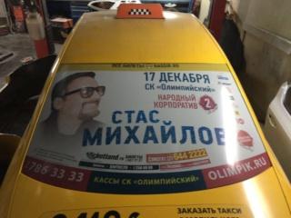 Изготовление и нанесение на такси рекламы концерта Стаса Михайлова в «Олимпийском»