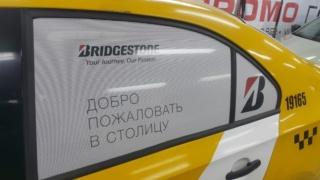 Печать и нанесение на такси рекламы «Bridgestone. Добро пожаловать в столицу»