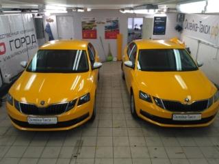 Оклейка двух «Scoda Octavia» желтой плёнкой для такси